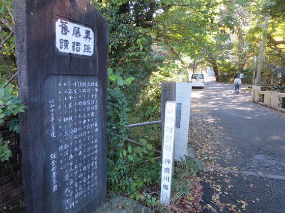 東勝寺橋前