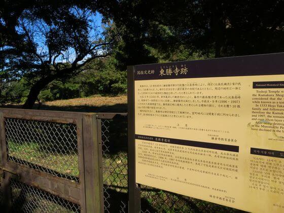 東勝寺跡 看板