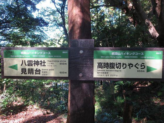 祇園山ハイキングコース 案内板2
