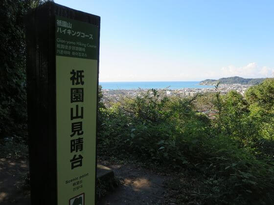 祇園山ハイキングコース見晴台2