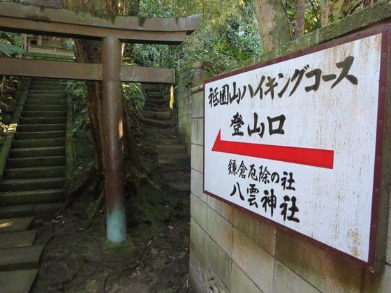 八雲神社 登山口 看板