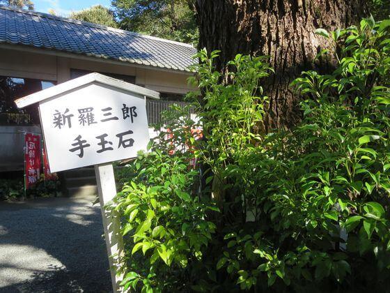 八雲神社 新羅三郎手玉石