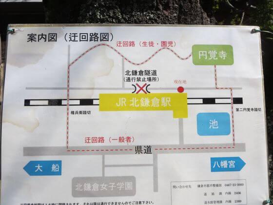 北鎌倉駅 案内図