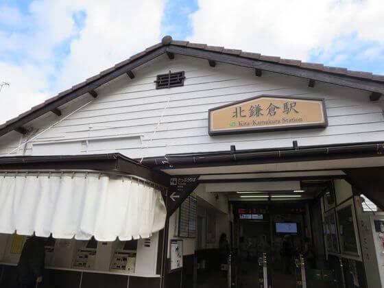 北鎌倉駅西口