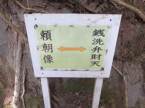 葛原岡ハイキングコース 道案内2