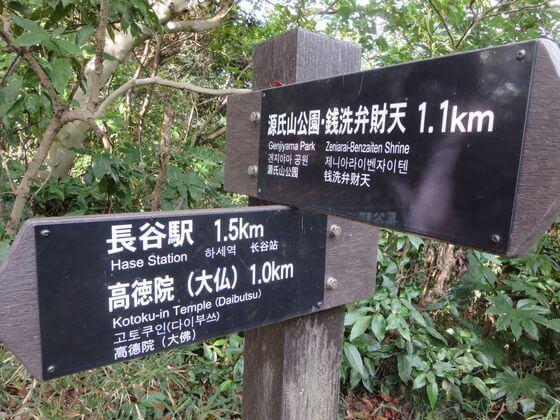 大仏ハイキングコース 案内板4