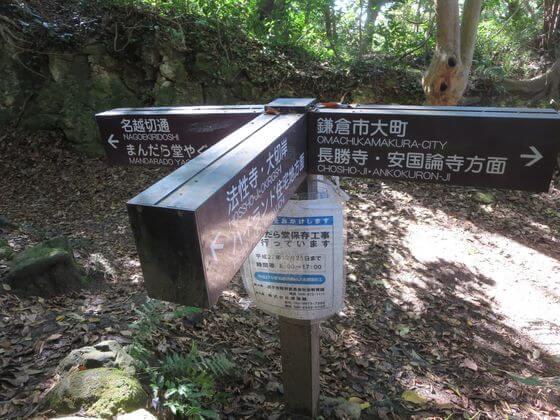 衣張山ハイキングコース 案内板2