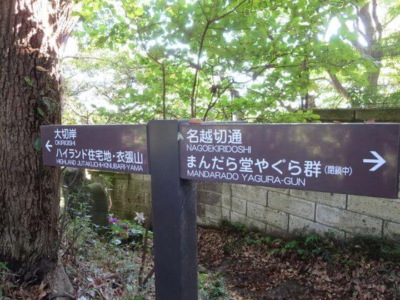 衣張山ハイキングコース 案内板3