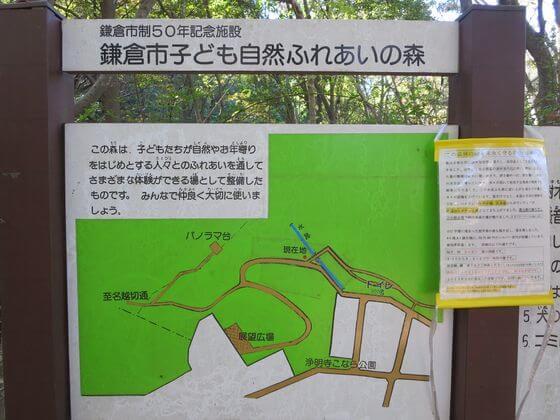 鎌倉市子ども自然ふれあいの森