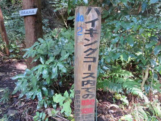 衣張山ハイキングコース 入口