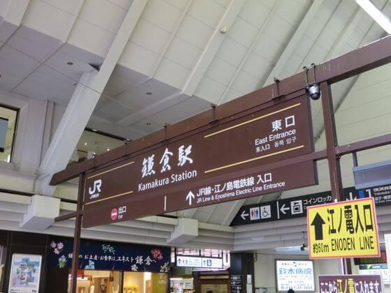 鎌倉駅 改札