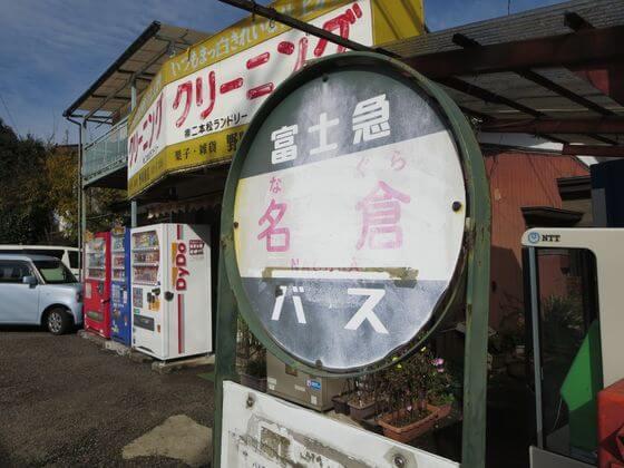 名倉バス停