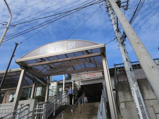 藤野駅 入口
