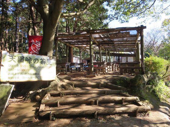 天園峠茶屋