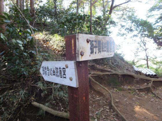 獅子舞の谷 瑞泉寺 分かれ道