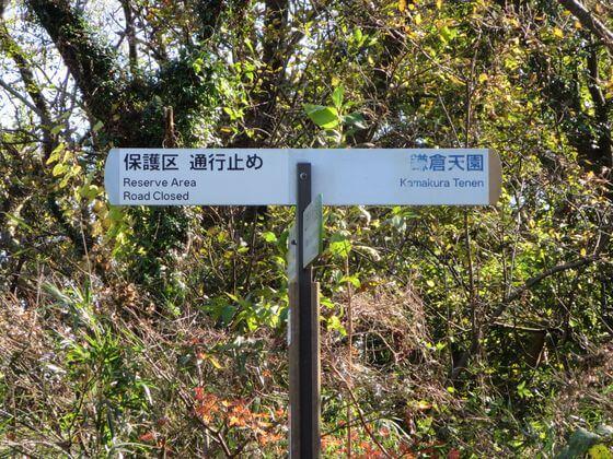 鎌倉天園 案内板
