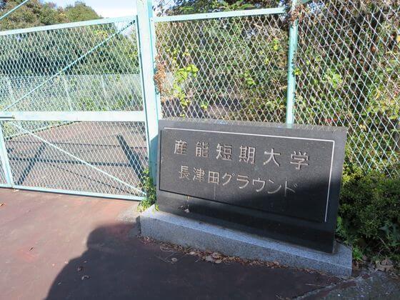 産能短期大学長津田グラウンド
