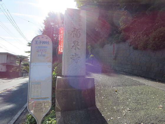 福泉寺 入口