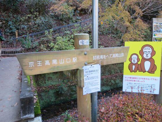 稲荷山コース 入口