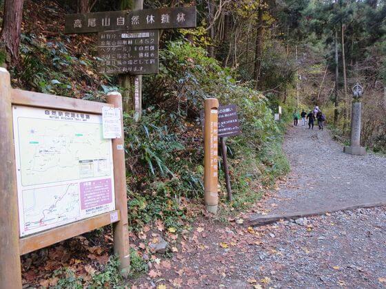 高尾山6号路入口