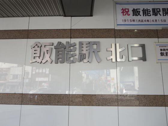 飯能駅 北口