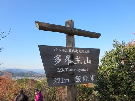 多峯主山 山頂