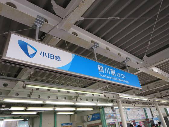 鶴川駅北口