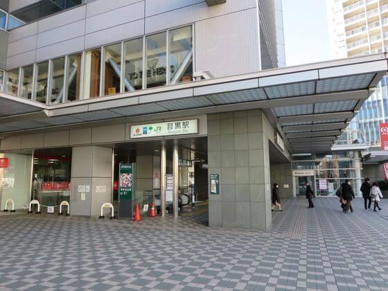 東急目黒駅