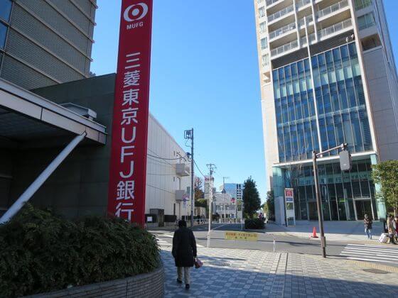 目黒駅 三菱東京UFJ