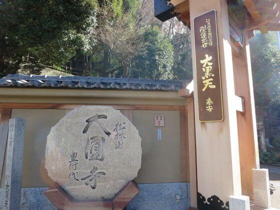 大円寺 入口