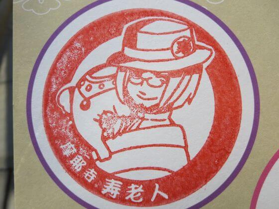 荏原七福神 キャラクター 寿老人 スタンプ