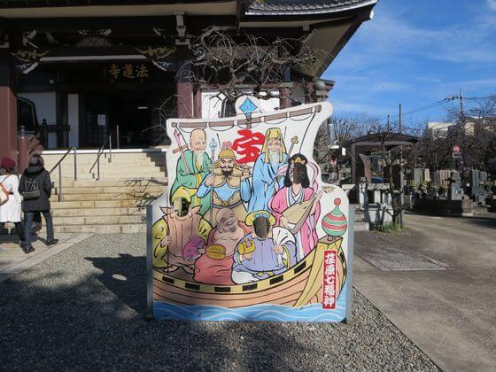 荏原七福神 記念撮影用パネル