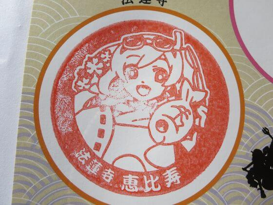 荏原七福神 キャラクター 恵比寿 スタンプ