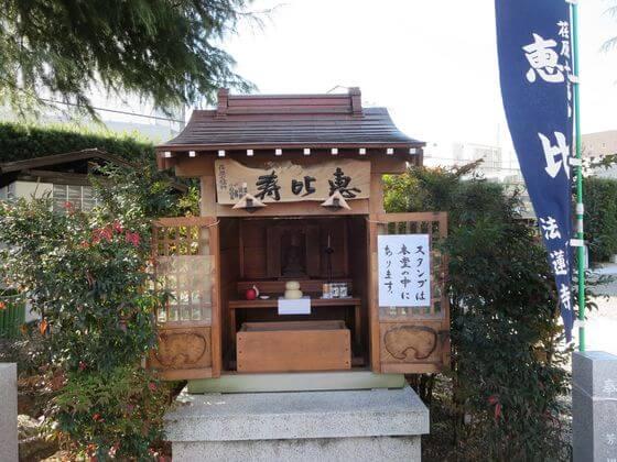 法蓮寺 恵比寿堂