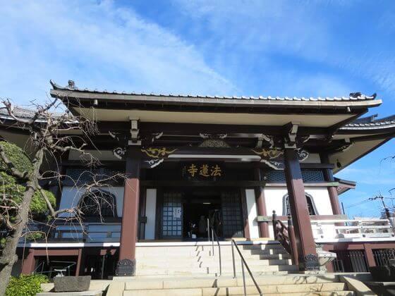 法蓮寺 本堂