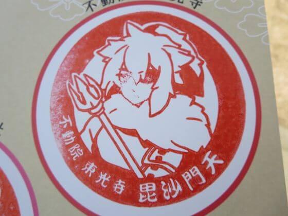 荏原七福神 キャラクター 毘沙門天 スタンプ