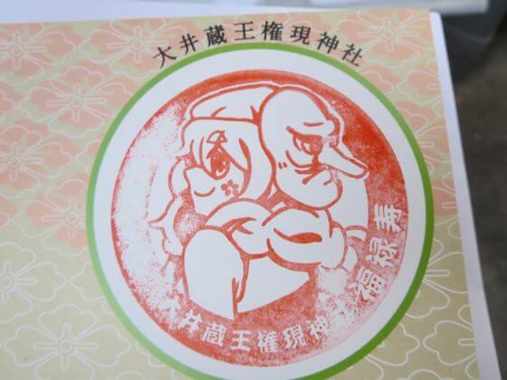 荏原七福神 キャラクター 福禄寿 スタンプ