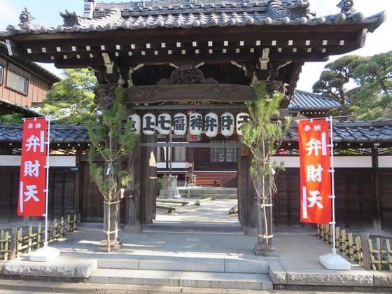池上七福神 厳定院