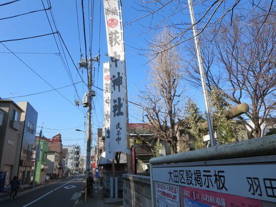 萩中神社 のぼり