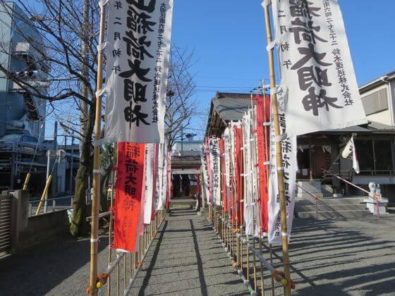 羽田七福いなり 高山稲荷神社