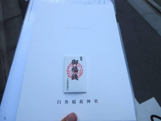 白魚稲荷神社 御福銭