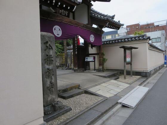 隅田川七福神 弘福寺