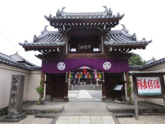 弘福寺 山門