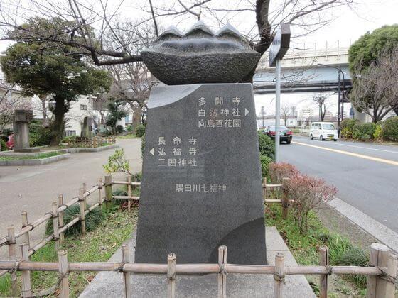隅田川七福神 石碑