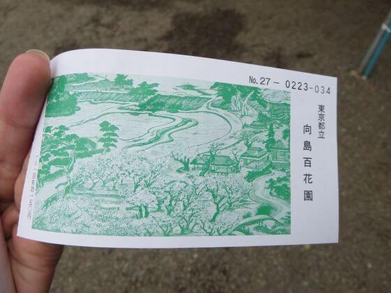 向島百花園 入園チケット