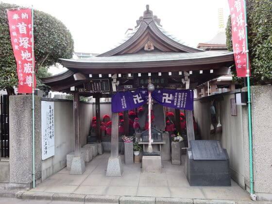 正福寺 首塚地蔵尊