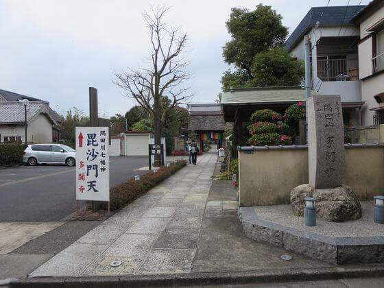 隅田川七福神 多聞寺