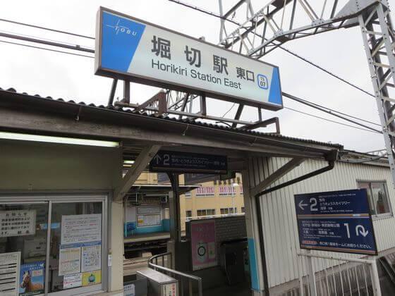 押切駅 東口