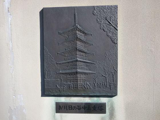 ありし日の谷中五重塔