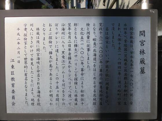 間宮林蔵墓 説明